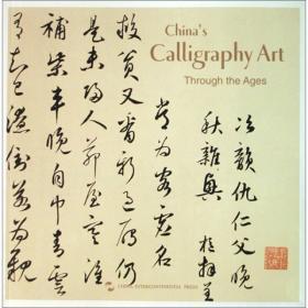 中国历代书法(英)