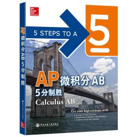 新东方 AP微积分AB 5分制胜(第2版)