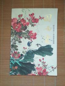 时代华章——田雨霖艺术展(展览画册)