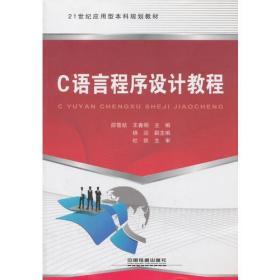 21世紀應用型本科規劃教材:C語言程序設計教程