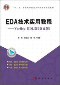 "EDA技术实用教程:Verilog HDL版(第五版)/""十二五""普通高等教育本科国家规划教材"