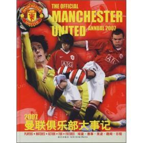 2007曼联俱乐部大事记