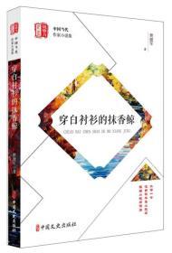 穿白衬衫的抹香鲸/锐势力中国当代作家小说集