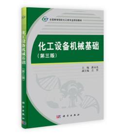 化工设备机械基础(第三版)