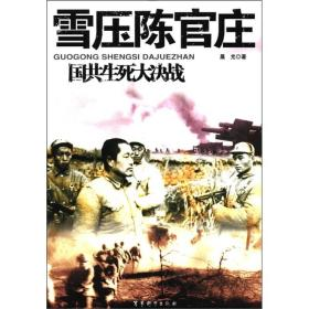 国共生死大决战:雪压陈官庄