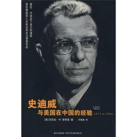 史迪威与美国在中国的经验:1911-1945