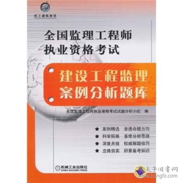 9787111325796-si-全国监理工程师执业资格考试建设工程监理案例分析题库
