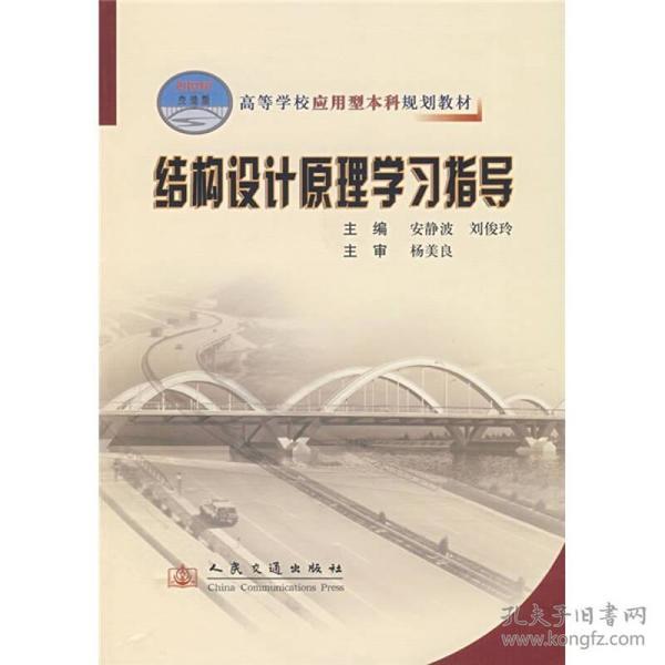 高等学校应用型本科规划教材:结构设计原理学习指导