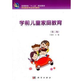 学前儿童家庭教育(第二版)