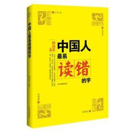 正版包邮微残-中国人最易读错的字CS9787506816236