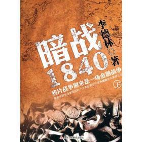 暗战1840(下):鸦片战争原来是一场金融战争