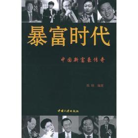 暴富时代:中国新富豪传奇