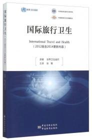 国际旅行卫生(2012版)