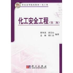 化工安全工程(第二版) 9787030256225