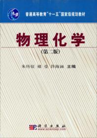 """物理化学(第2版)/普通高等教育""""十一五""""国家级规划教材"""