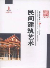 新疆艺术研究(第一辑·建筑艺术卷):民间建筑艺术