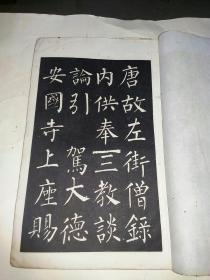 《柳公权玄秘塔》民国字帖,特大开本