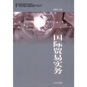 正版二手国际贸易实务刘树海山东大学出版社9787560751252