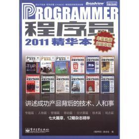 程序员(2011精华本)