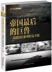 当天发货,秒回复咨询帝国最后的巨兽:二战德国E系列坦克全集 正版现货如图片不符的请以标题和isbn为准。