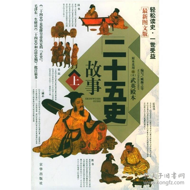 二十五史故事(共5册最新图文版)