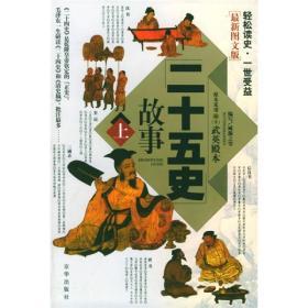 二十五史故事(上下)