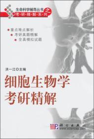 细胞生物学考研精解 洪一江   科学出版社