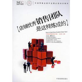 店铺优秀销售团队是这样炼成的 祝文欣 中国发展出版社 9787802342569