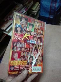 2001年热爆K歌+写真  (附一张碟)