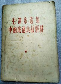 毛泽东选集中的成语典故解释(油印本)