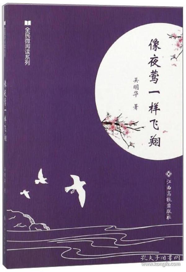 全民微阅读系列:像夜莺一样飞翔