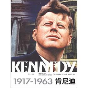 肯尼迪  上下