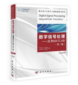 国外电子与电气工程经典图书系列·数字信号处理:应用MATLAB(第3版)(英文影印版)