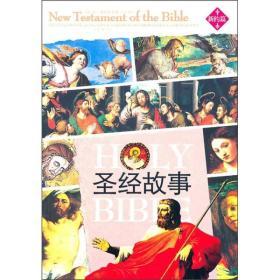 《圣经》故事(新约篇)9787806007433
