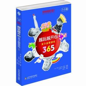 越玩越开心:亲子益智游戏365(1~3岁)