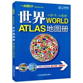通用世界地图册(2016新版)