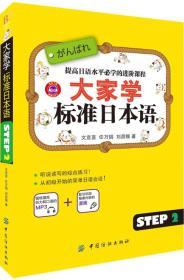 大家学标准日本语:step2