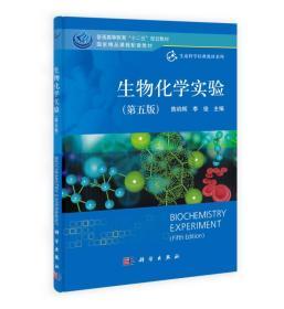 """生物化学实验(第五版)/普通高等教育""""十二五""""规划教材国家精品课程配套教材"""