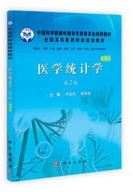 正版二手医学统计学第二2版罗家洪郭秀花科学出版社9787030320841