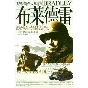 布莱德雷 上下9787806008324京华出版