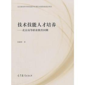 技术技能人才培养——北京高等职业教育回溯