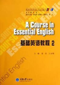 基础英语教程2