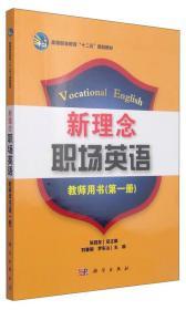 """新理念职场英语教师用书(第一册)/高等职业教育""""十二五""""规划教材"""