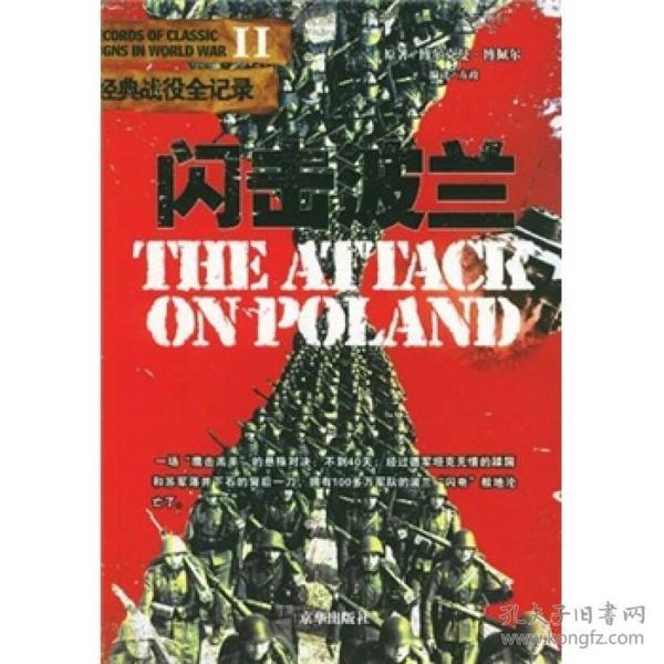 二战经典战役丛书:闪击波兰