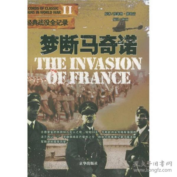 二战经典战役丛书:梦断马奇诺