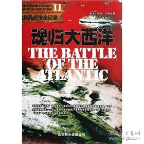 二战经典战役丛书:魂归大西洋