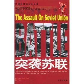 9787806008959-hs-二战经典战役全记录:突袭苏联