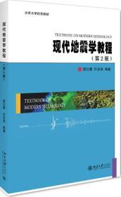 现代地震学教程
