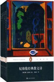 企鹅经典精选(第1辑 套装共15册)