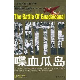 9787806009000-hs-二战经典战役全记录:喋血瓜岛